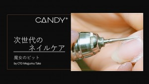 CANDY+2020 movie 魔女のビット by Megumu Take top